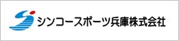シンコースポーツ兵庫株式会社